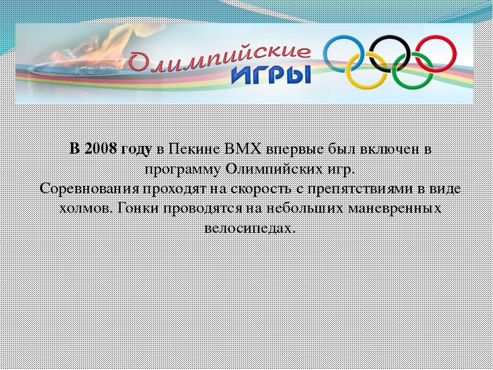 В 2008 годув Пекине BMX впервые был включен в программу Олимпийских игр. Со...