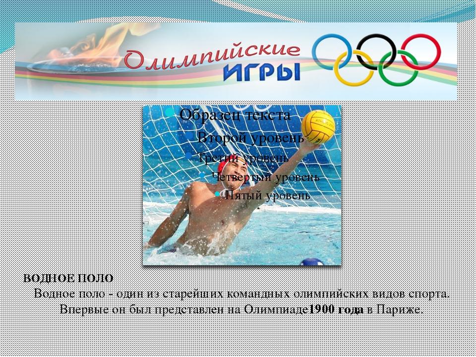 ВОДНОЕ ПОЛО Водное поло - один из старейших командных олимпийских видов спор...