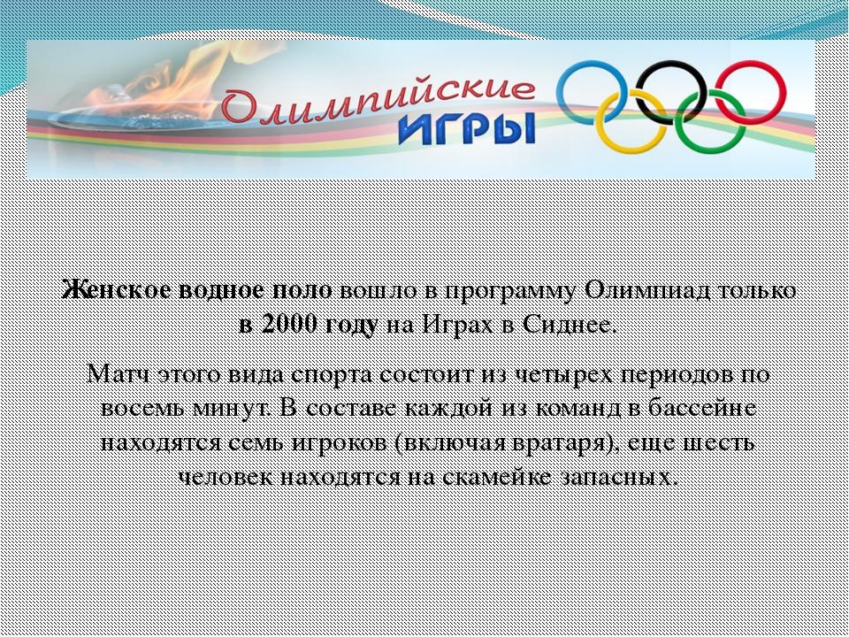 Женское водное половошло в программу Олимпиад только в 2000 годуна Играх в...