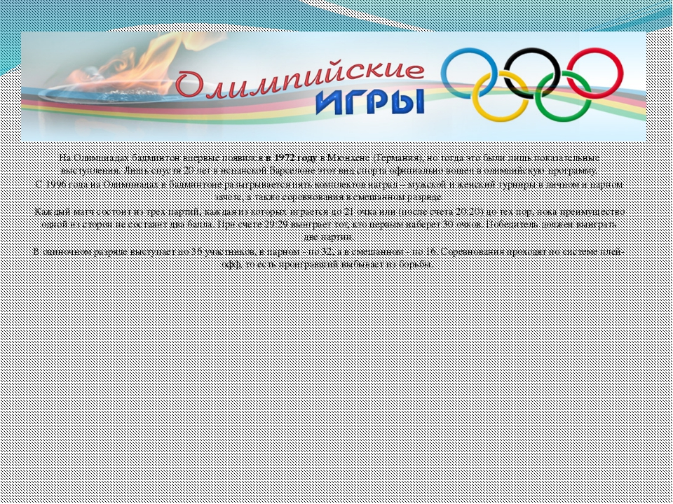 На Олимпиадах бадминтон впервые появилсяв 1972 годув Мюнхене (Германия), н...