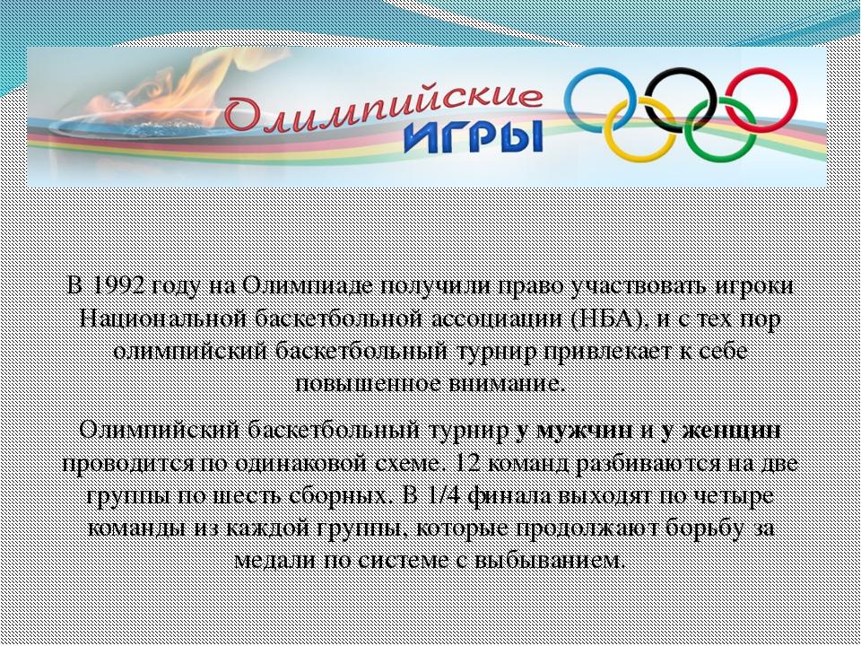 В 1992 году на Олимпиаде получили право участвовать игроки Национальной баск...