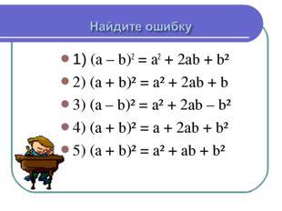 1) (a – b)2 = a2 + 2ab + b² 2) (a + b)² = a² + 2ab + b 3) (a – b)² = a² + 2ab
