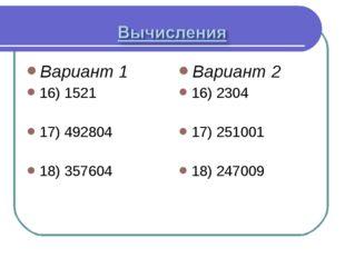 Вариант 1 16) 1521 17) 492804 18) 357604 Вариант 2 16) 2304 17) 251001 18) 24