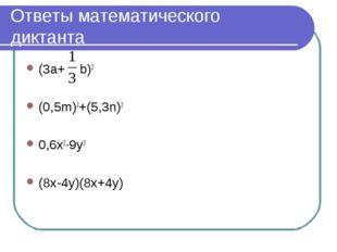 Ответы математического диктанта (3a+ b)2 (0,5m)2+(5,3n)2 0,6x2·9y2 (8x-4y)(8x