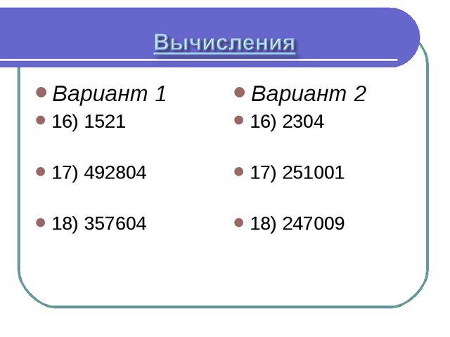 Вариант 1 16) 1521 17) 492804 18) 357604 Вариант 2 16) 2304 17) 251001 18) 24...