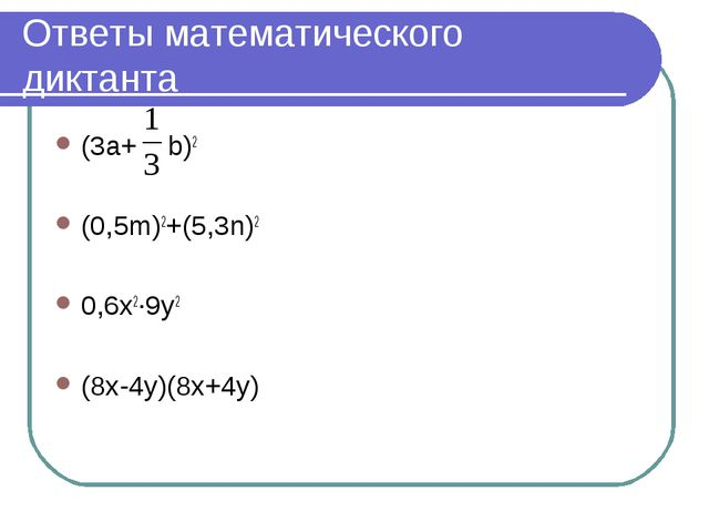 Ответы математического диктанта (3a+ b)2 (0,5m)2+(5,3n)2 0,6x2·9y2 (8x-4y)(8x...
