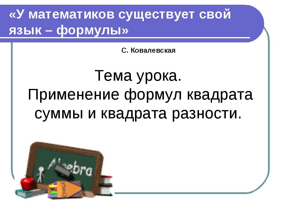 «У математиков существует свой язык – формулы» Тема урока. Применение формул...