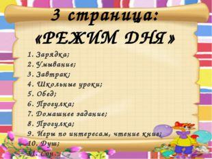 3 страница: «РЕЖИМ ДНЯ» 1. Зарядка; 2. Умывание; 3. Завтрак; 4. Школьные урок