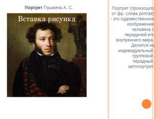 ПортретПушкина А. С. Портрет (произошло от фр. слова portrait) - это художе