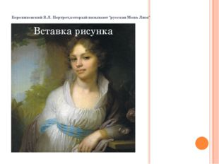 """Боровиковский В.Л. Портрет,который называют """"русская Мона Лиза"""""""