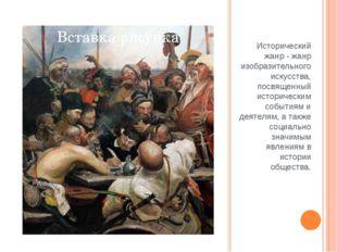 Исторический жанр - жанр изобразительного искусства, посвященный историческим