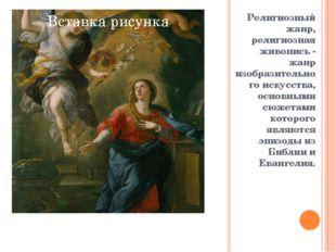Религиозный жанр, религиозная живопись - жанр изобразительного искусства, осн