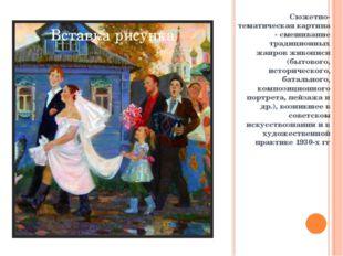 Сюжетно-тематическая картина - смешивание традиционных жанров живописи (бытов