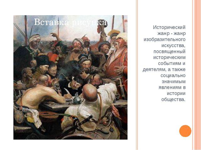 Исторический жанр - жанр изобразительного искусства, посвященный историческим...