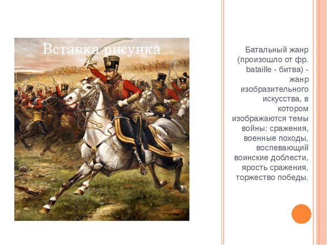 Батальный жанр (произошло от фр. bataille - битва) - жанр изобразительного ис...