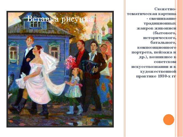 Сюжетно-тематическая картина - смешивание традиционных жанров живописи (бытов...