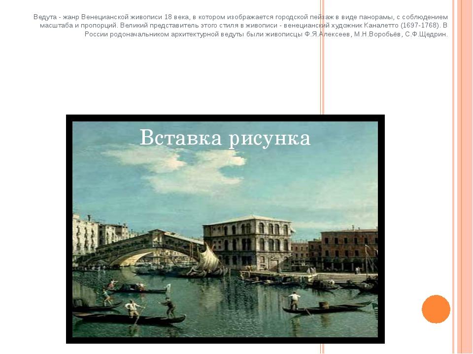 Ведута - жанр Венецианской живописи 18 века, в котором изображается городско...