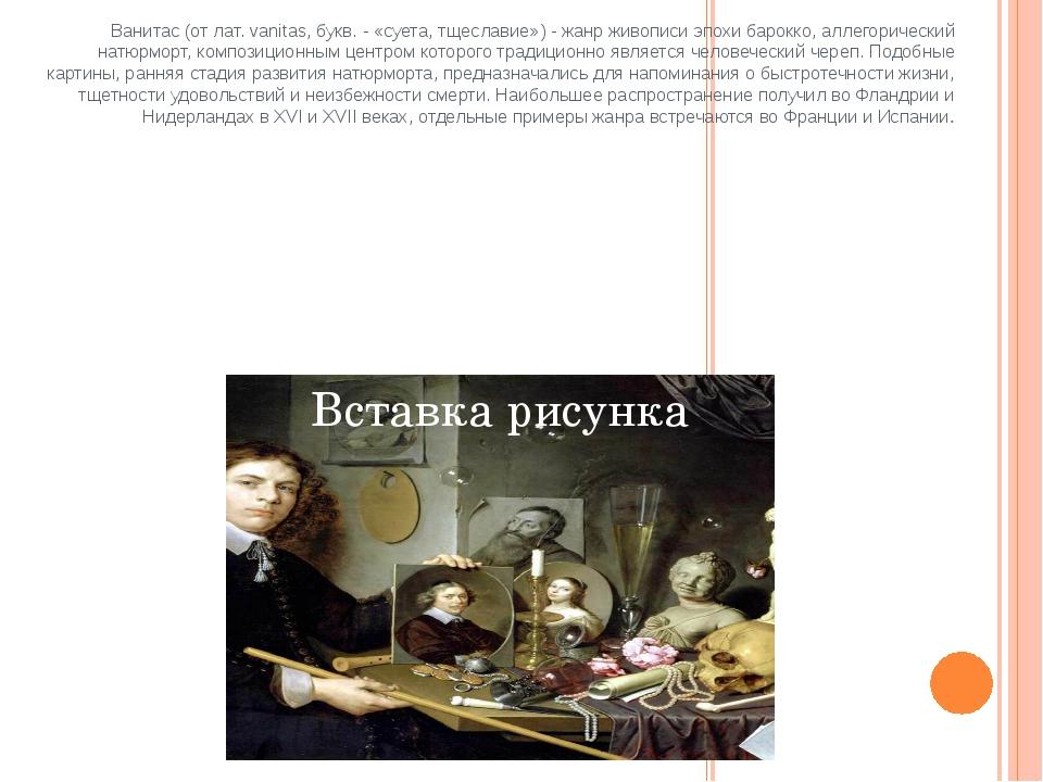 Ванитас (от лат. vanitas, букв. - «суета, тщеславие») - жанр живописи эпохи...