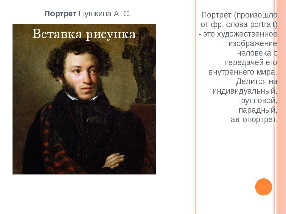 ПортретПушкина А. С. Портрет (произошло от фр. слова portrait) - это художе...