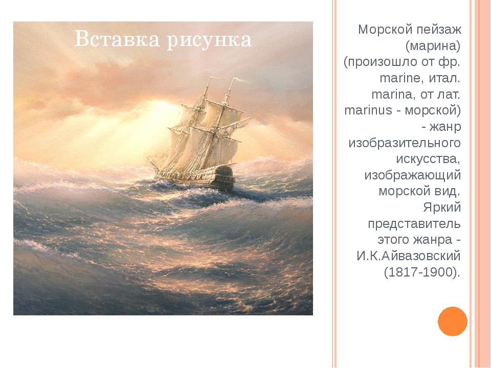 Морской пейзаж (марина) (произошло от фр. marine, итал. marina, от лат. marin...