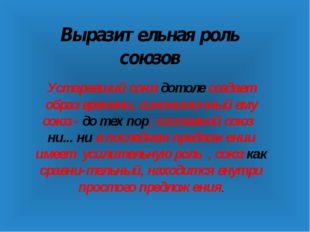 Выразительная роль союзов Устаревший союз дотоле создает образ времени, сино