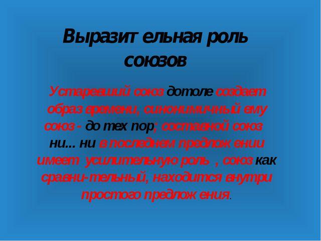 Выразительная роль союзов Устаревший союз дотоле создает образ времени, сино...