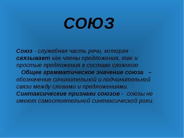СОЮЗ  Союз - служебная часть речи, которая связывает как члены предложения,...