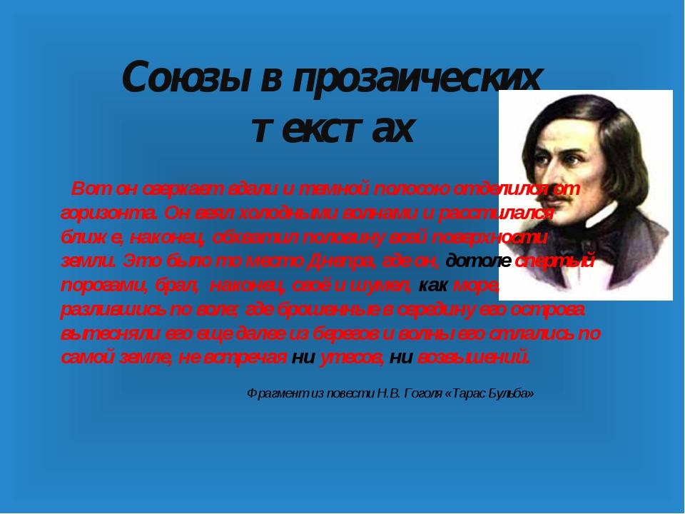 Союзы в прозаических текстах   Вот он сверкает вдали и темной полосою отдели...