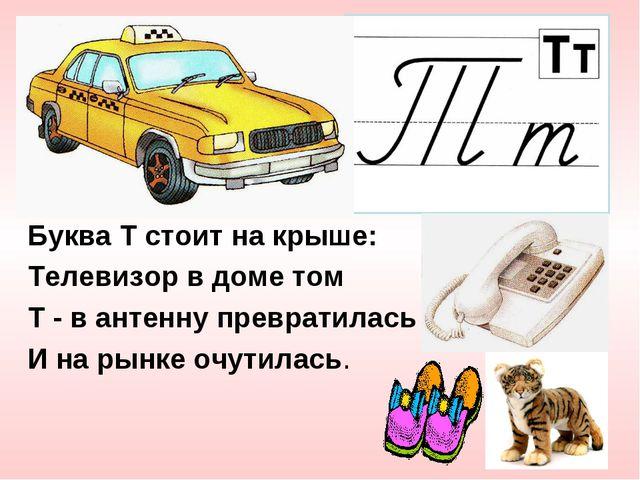 Буква Т стоит на крыше: Телевизор в доме том Т - в антенну превратилась И на...