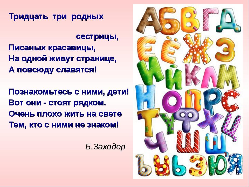 Тридцать три родных сестрицы, Писаных красавицы, На одной живут странице, А п...