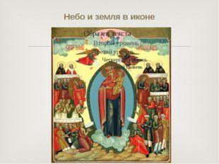 Небо и земля в иконе  Веками Русь переживала тяжелые испытания: войны, разру