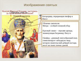 Изображения святых Богородица, передающая омофор и Иисус Обличие святителя: М