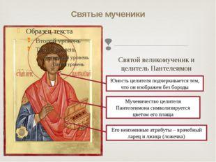 Святые мученики Мученичество целителя Пантелеимона символизируется цветом его