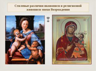 Стилевые различия иконописи и религиозной живописи эпохи Возрождения  В като