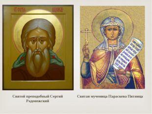 Святой преподобный Сергий Радонежский Святая мученица Параскева Пятница