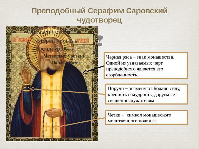 Преподобный Серафим Саровский чудотворец Черная ряса – знак монашества. Одной...