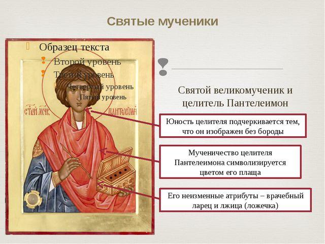 Святые мученики Мученичество целителя Пантелеимона символизируется цветом его...
