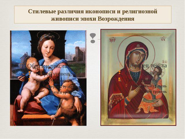 Стилевые различия иконописи и религиозной живописи эпохи Возрождения  В като...