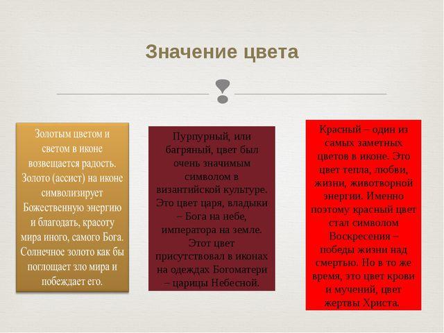 Значение цвета Пурпурный, или багряный, цвет был очень значимым символом в ви...