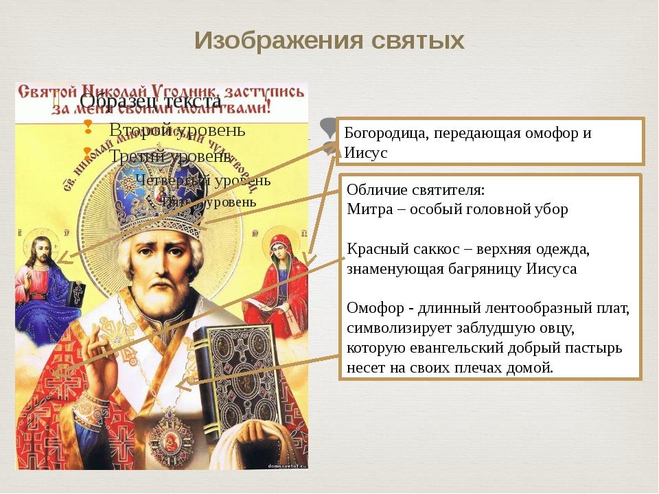 Изображения святых Богородица, передающая омофор и Иисус Обличие святителя: М...