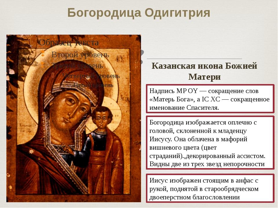 Богородица Одигитрия Надпись MP OY — сокращение слов «Матерь Бога», а IC ХC —...