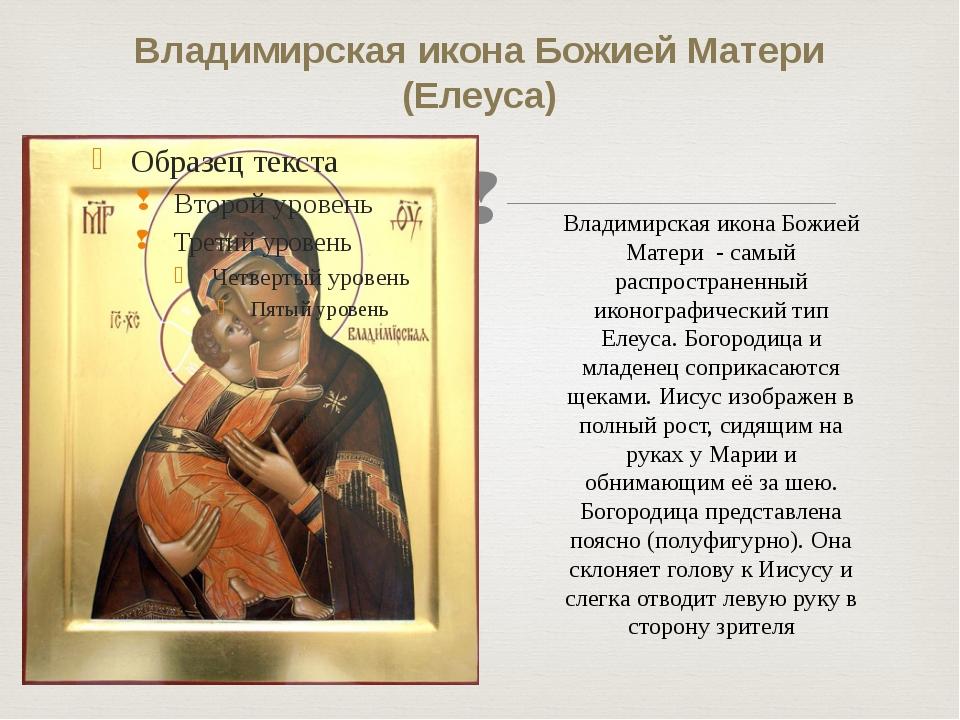 Владимирская икона Божией Матери (Елеуса) Владимирская икона Божией Матери -...