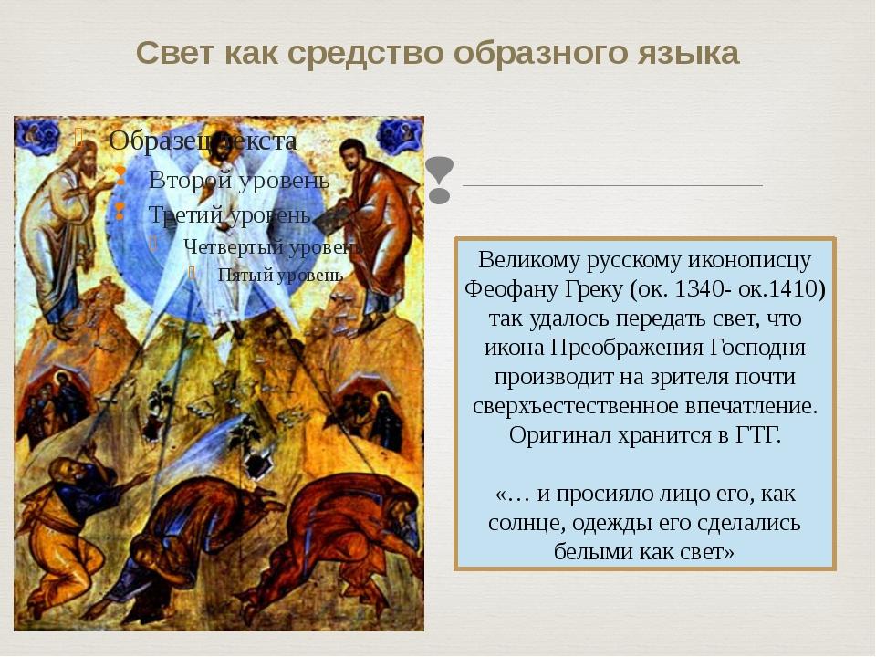 Свет как средство образного языка Великому русскому иконописцу Феофану Греку...