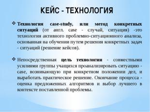 КЕЙС - ТЕХНОЛОГИЯ Технология case-study, или метод конкретных ситуаций (от ан