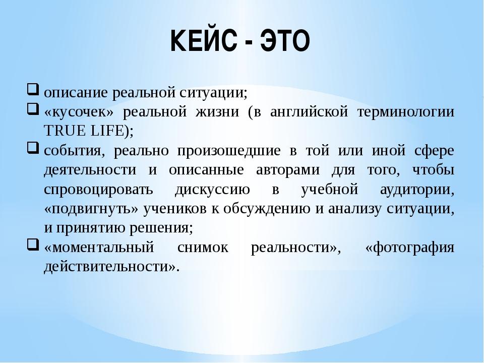 описание реальной ситуации; «кусочек» реальной жизни (в английской терминолог...