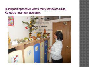 Выбирали призовые места гости детского сада, Которые посетили выставку.