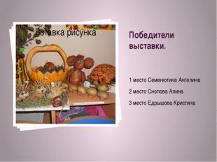 Победители выставки. 1 место Семенютина Ангелина 2 место Снопова Алина 3 мест