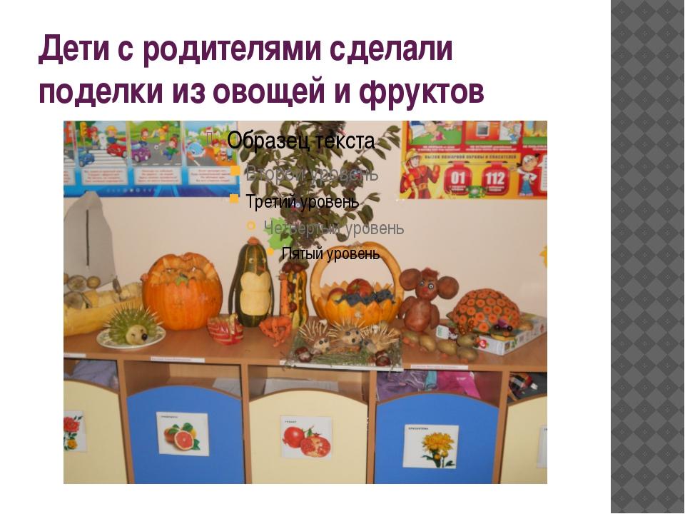 Дети с родителями сделали поделки из овощей и фруктов