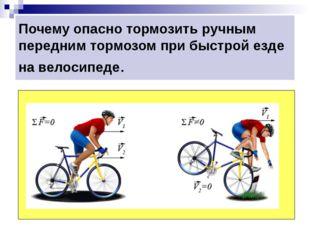 Почему опасно тормозить ручным передним тормозом при быстрой езде на велосипе