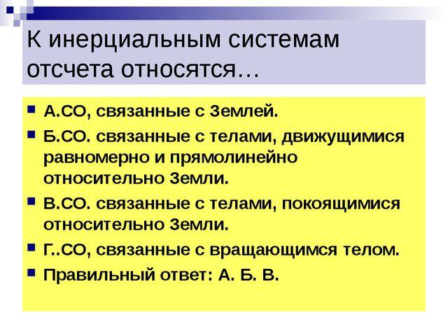К инерциальным системам отсчета относятся… А.СО, связанные с Землей. Б.СО. св...